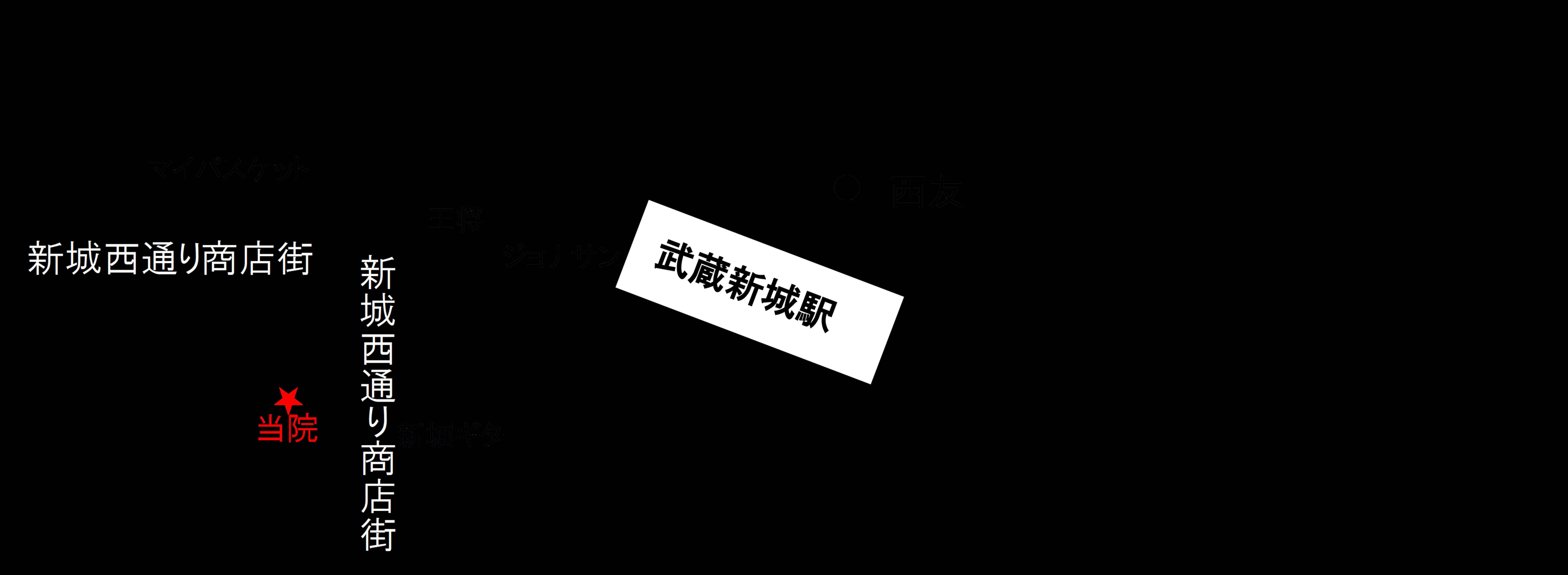 武蔵新城駅徒歩3分の整体院地図