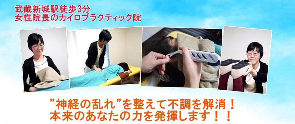 武蔵新城駅徒歩3分女性院長の整体、カイロプラクティック院